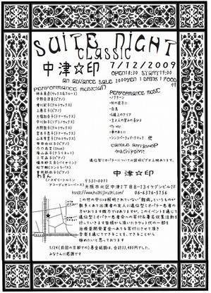 S712hoshi